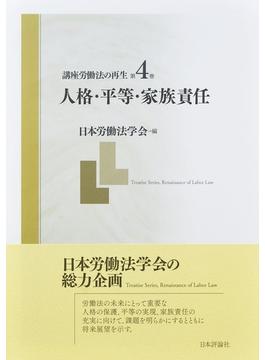 講座労働法の再生 第4巻 人格・平等・家族責任