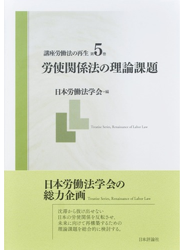 講座労働法の再生 第5巻 労使関係法の理論課題