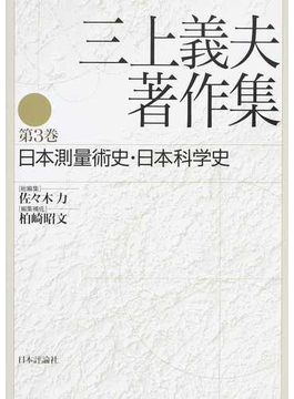 三上義夫著作集 第3巻 日本測量術史・日本科学史