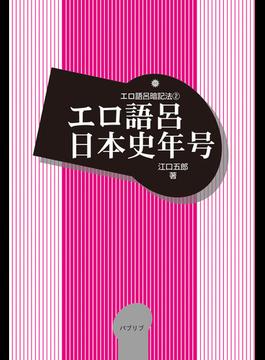 エロ語呂日本史年号