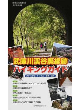 武庫川渓谷廃線跡ハイキングガイド 歩いて学ぶトンネル・鉄橋・自然