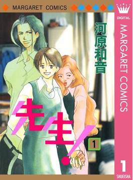 【1-5セット】先生! MCオリジナル(マーガレットコミックスDIGITAL)