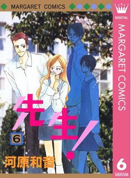 【6-10セット】先生! MCオリジナル(マーガレットコミックスDIGITAL)
