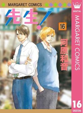 【16-20セット】先生! MCオリジナル(マーガレットコミックスDIGITAL)