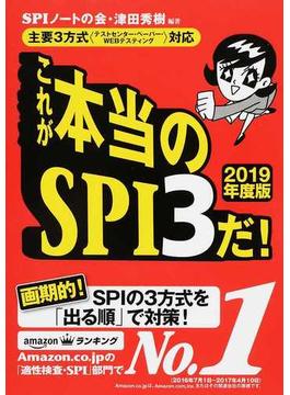 これが本当のSPI3だ! 2019年度版