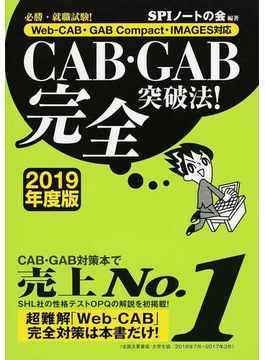 CAB・GAB完全突破法! 必勝・就職試験! 2019年度版