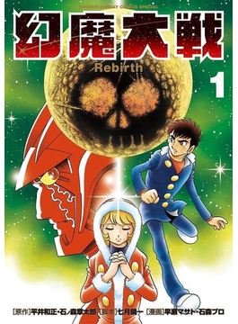 【全1-8セット】幻魔大戦 Rebirth(少年サンデーコミックススペシャル)