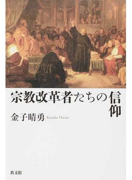 宗教改革者たちの信仰の通販/金...