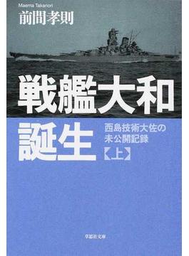 戦艦大和誕生 上巻 西島技術大佐の未公開記録(草思社文庫)