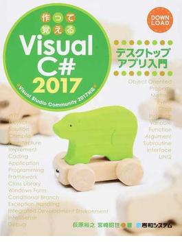 作って覚えるVisual C# 2017デスクトップアプリ入門