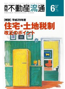 月刊不動産流通 2017年 6月号