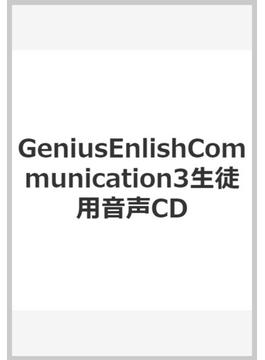 GeniusEnlishCommunication3生徒用音声CD