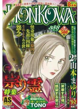 HONKOWA/祟り霊特集