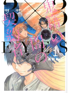 3×3EYES鬼籍の闇の契約者 1 (ヤングマガジン)(ヤンマガKC)