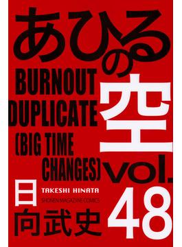 あひるの空 48 (講談社コミックスマガジン)(少年マガジンKC)