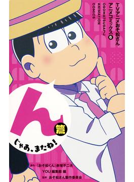 TVアニメおそ松さんアニメコミックス 6 (マーガレットコミックス)(マーガレットコミックス)