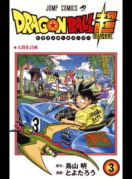 ドラゴンボール超 3 (ジャンプコミックス)(ジャンプコミックス)