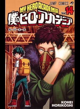 僕のヒーローアカデミア Vol.14 (ジャンプコミックス)(ジャンプコミックス)