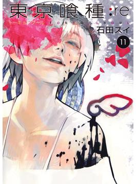 東京喰種:re 11 (ヤングジャンプコミックス)(ヤングジャンプコミックス)