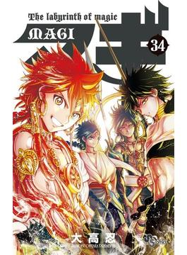 マギ 34 (少年サンデーコミックス)(少年サンデーコミックス)