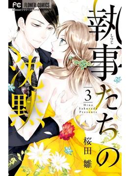 執事たちの沈黙 3 (Cheese!フラワーコミックス)(フラワーコミックス)