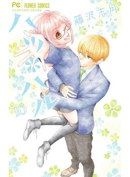 ハツ*ハル 10 (ベツコミフラワーコミックス)(別コミフラワーコミックス)