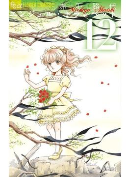 エンジェル・トランペット 12 (flowersフラワーコミックスα)(flowersフラワーコミックス)