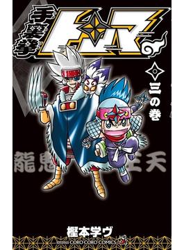 手裏拳トンマ 3の巻 (コロコロコミックス)(コロコロコミックス)