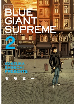 BLUE GIANT SUPREME 2 (ビッグコミックススペシャル)(ビッグコミックススペシャル)