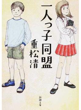 一人っ子同盟(新潮文庫)