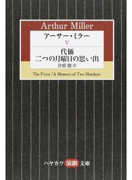 アーサー・ミラー 5 代価/二つの月曜日の思い出