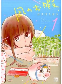 凪のお暇 1 (A.L.C.DX)