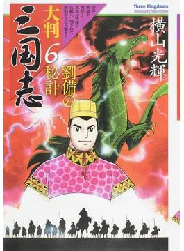 大判三国志 6(希望コミックス)