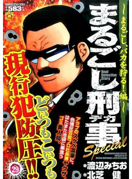 まるごし刑事 Special マンサンQコミックス 29 まるごし、バカを狩る!編(マンサンコミックス)