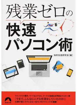 残業ゼロの快速パソコン術(青春文庫)