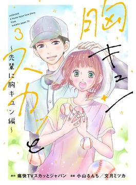 胸キュンスカッと 3(SPA! comics)