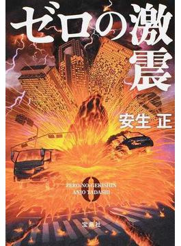 ゼロの激震(宝島社文庫)