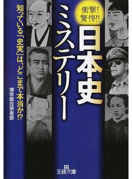 日本史ミステリー 衝撃!驚愕!! 知っている「史実」は、どこまで本当か!?(王様文庫)