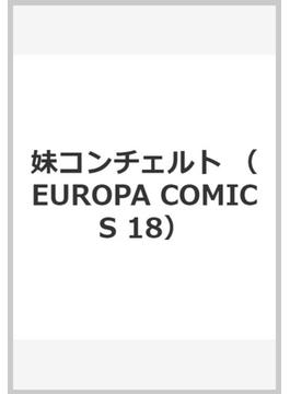妹コンチェルト (EUROPA COMICS)