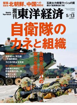 【期間限定ポイント50倍】週刊東洋経済2017年5月13日号