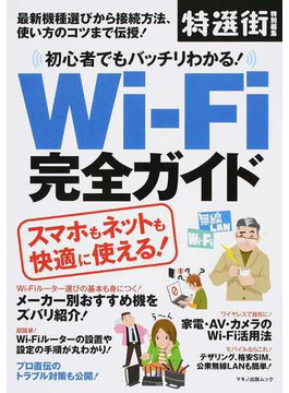 初心者でもバッチリわかる!Wi‐Fi完全ガイド 最新機種選びから接続方法、使い方のコツまで伝授!(マキノ出版ムック)
