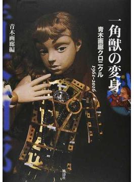 一角獣の変身 青木画廊クロニクル1961−2016
