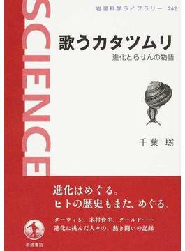 歌うカタツムリ 進化とらせんの物語(岩波科学ライブラリー)
