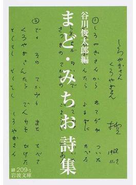 まど・みちお詩集(岩波文庫)