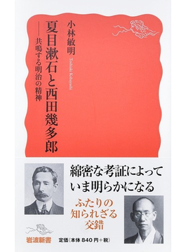 夏目漱石と西田幾多郎 共鳴する明治の精神(岩波新書 新赤版)