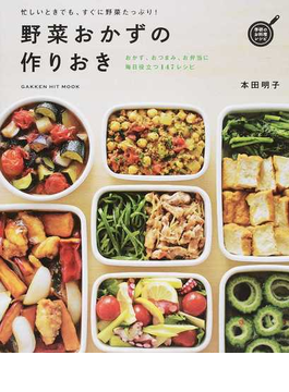 野菜おかずの作りおき 忙しいときでも、すぐに野菜たっぷり! おかず、おつまみ、お弁当に。毎日役立つ147レシピ