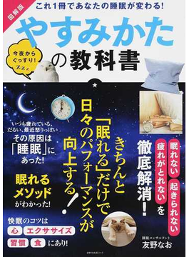 図解版やすみかたの教科書 これ1冊であなたの睡眠が変わる!(主婦の友生活シリーズ)