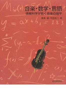 音楽・数学・言語 情報科学が拓く音楽の地平