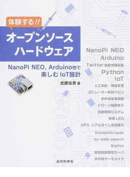 体験する!!オープンソースハードウェア NanoPi NEO,Arduino他で楽しむIoT設計