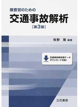捜査官のための交通事故解析 第3版